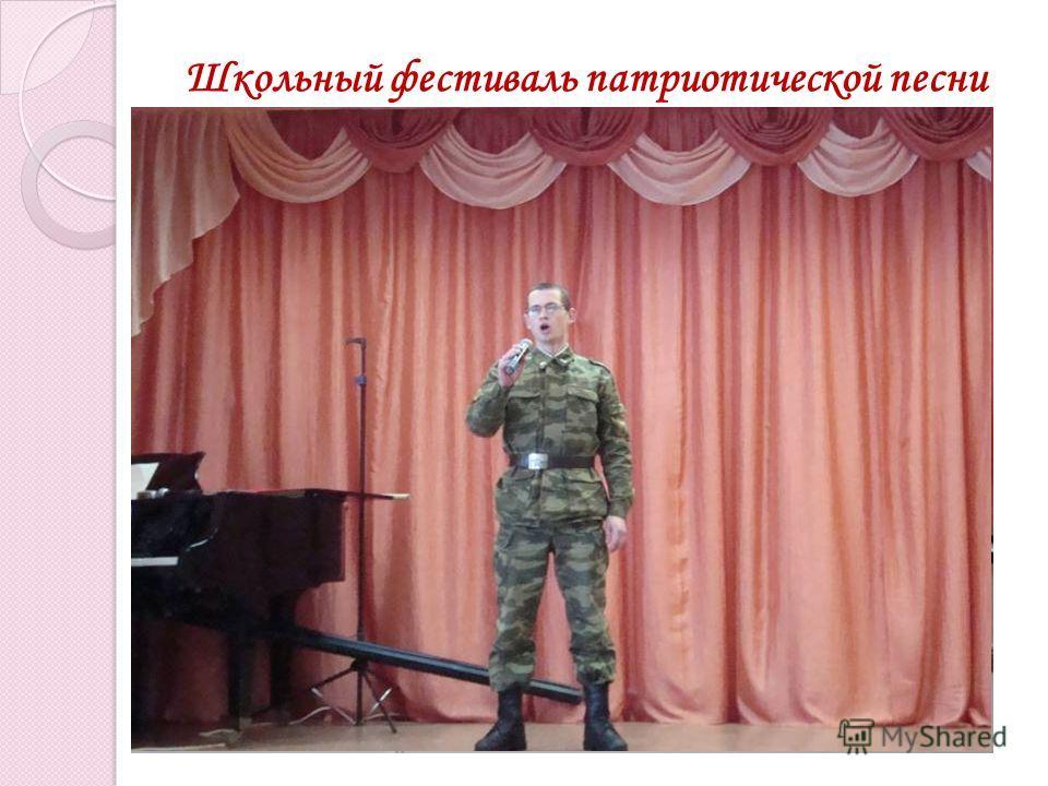 Школьный фестиваль патриотической песни