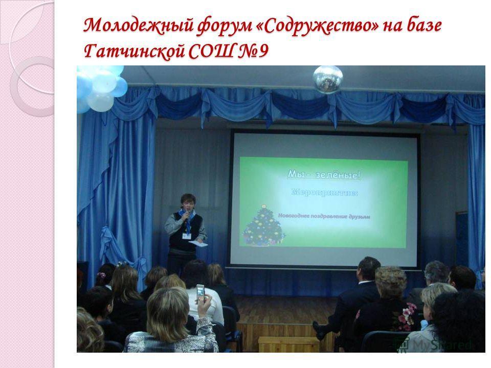 Молодежный форум «Содружество» на базе Гатчинской СОШ 9