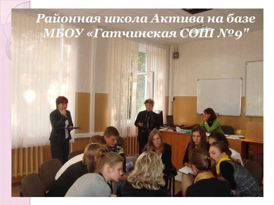 Районная школа Актива на базе МБОУ «Гатчинская СОШ 9