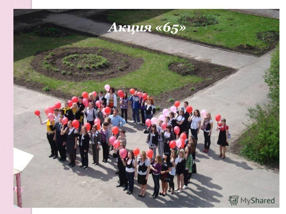 Акция «65»