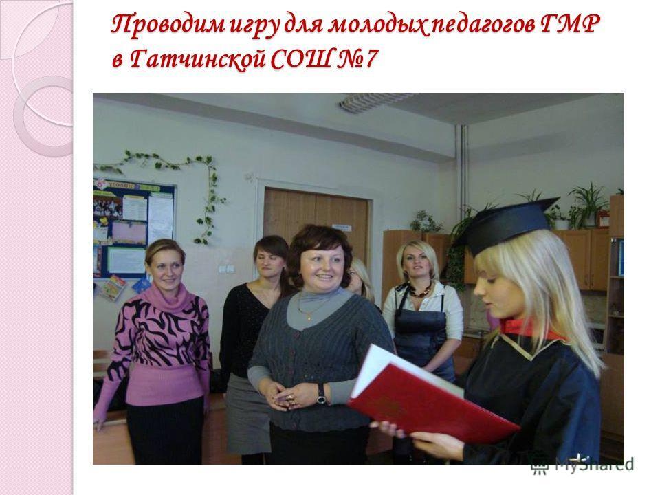 Проводим игру для молодых педагогов ГМР в Гатчинской СОШ 7