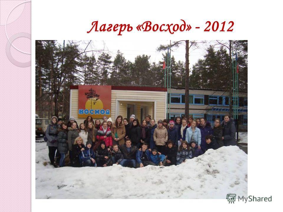 Лагерь «Восход» - 2012