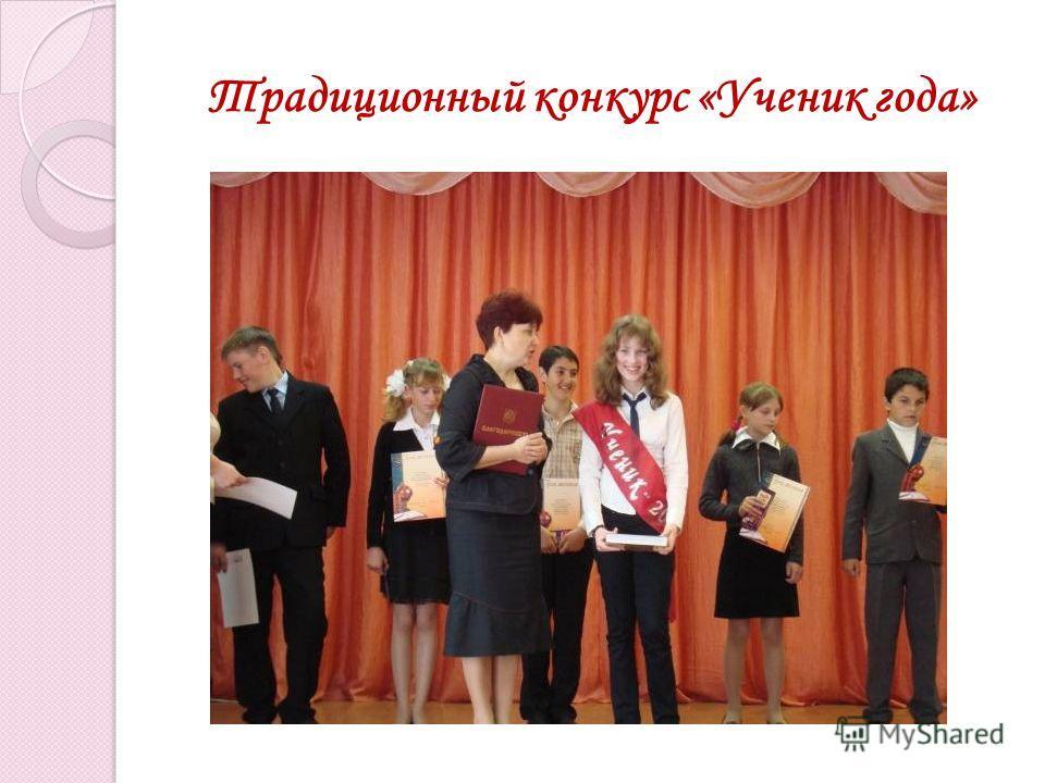 Традиционный конкурс «Ученик года»