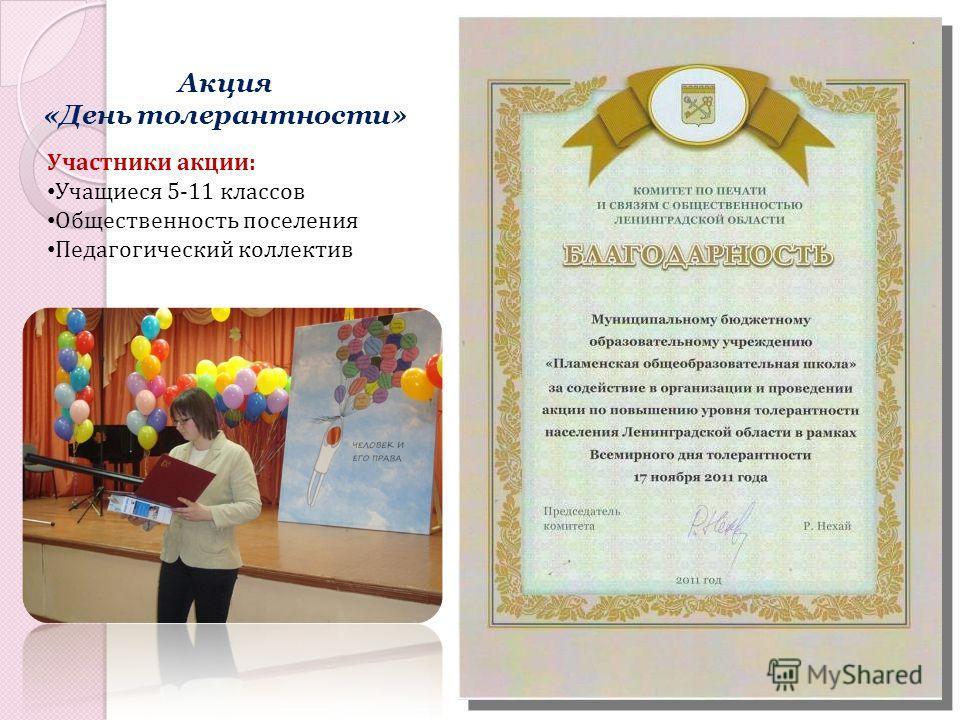 Акция «День толерантности» Участники акции: Учащиеся 5-11 классов Общественность поселения Педагогический коллектив