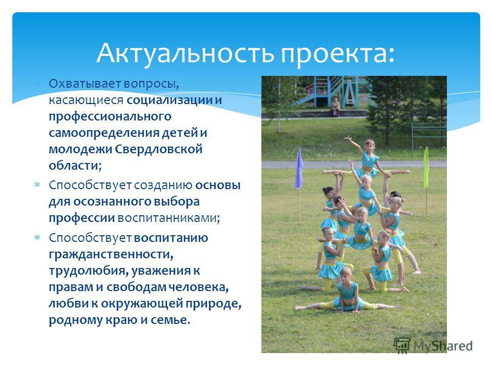 Охватывает вопросы, касающиеся социализации и профессионального самоопределения детей и молодежи Свердловской области; Способствует созданию основы для осознанного выбора профессии воспитанниками; Способствует воспитанию гражданственности, трудолюбия