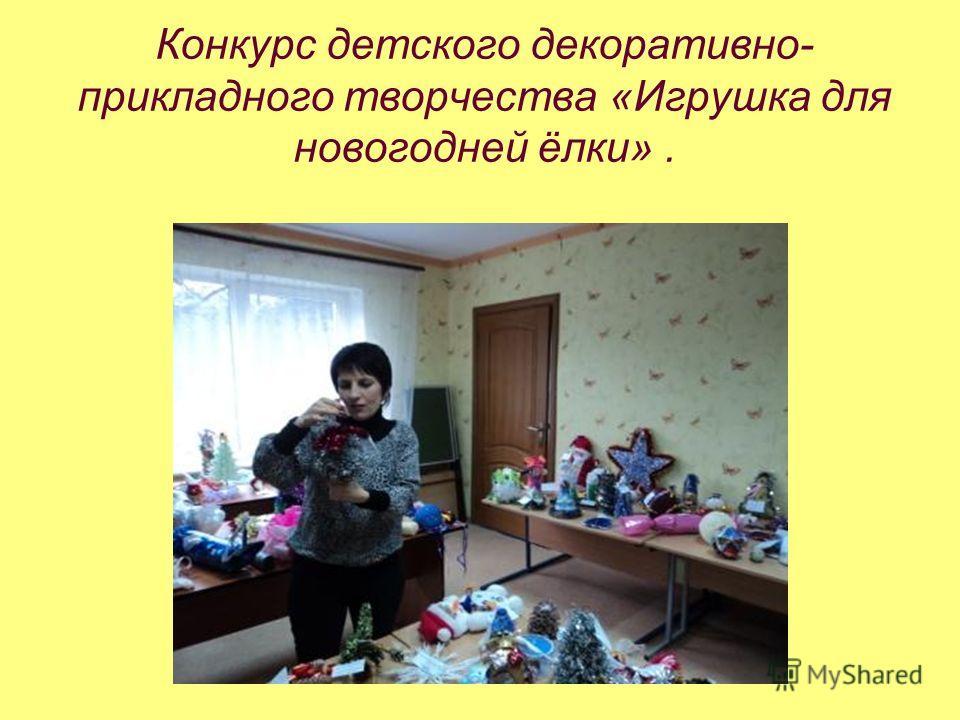 Конкурс детского декоративно- прикладного творчества «Игрушка для новогодней ёлки».