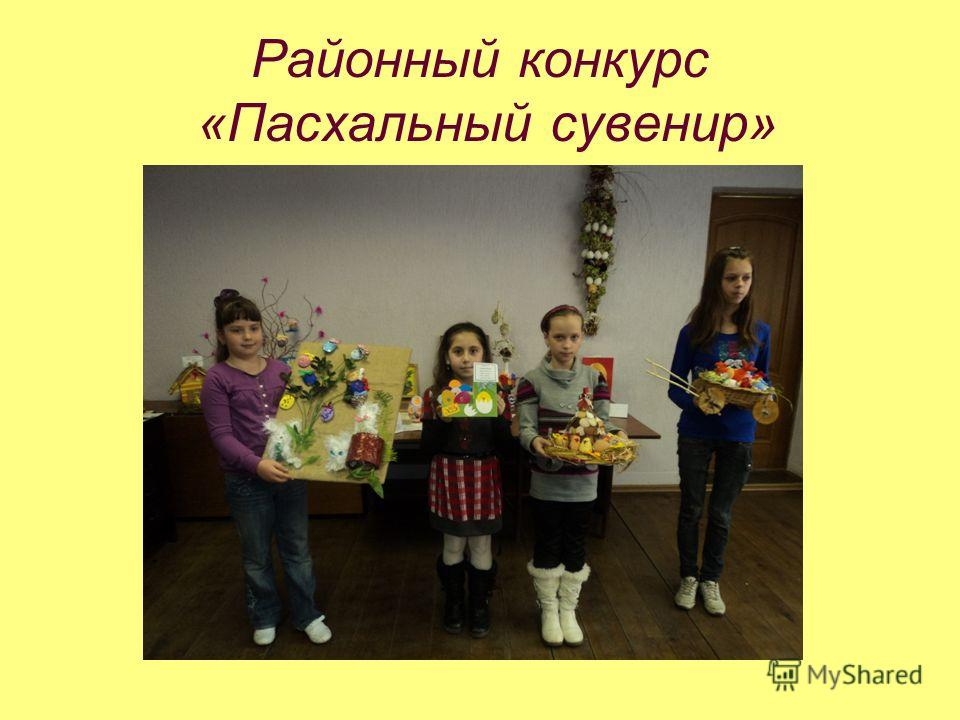 Районный конкурс «Пасхальный сувенир»