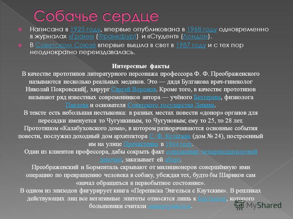 Написана в 1925 году, впервые опубликована в 1968 году одновременно в журналах «Грани» (Франкфурт) и «Студент» (Лондон).1925 году 1968 году«Грани»Франкфурт Лондон В Советском Союзе впервые вышла в свет в 1987 году и с тех пор неоднократно переиздавал