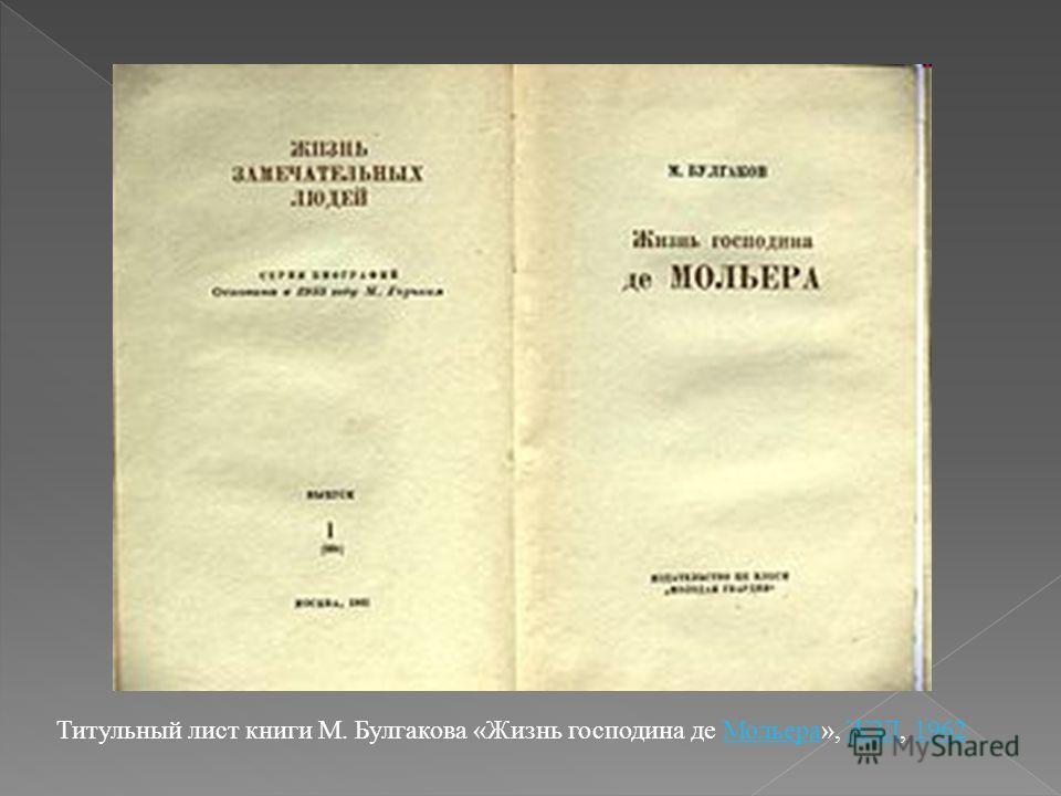 Титульный лист книги М. Булгакова «Жизнь господина де Мольера», ЖЗЛ, 1962МольераЖЗЛ1962