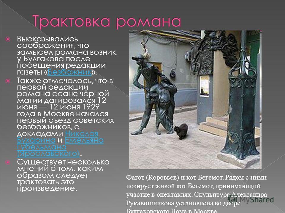 Высказывались соображения, что замысел романа возник у Булгакова после посещения редакции газеты «Безбожник».Безбожник Также отмечалось, что в первой редакции романа сеанс чёрной магии датировался 12 июня 12 июня 1929 года в Москве начался первый съе