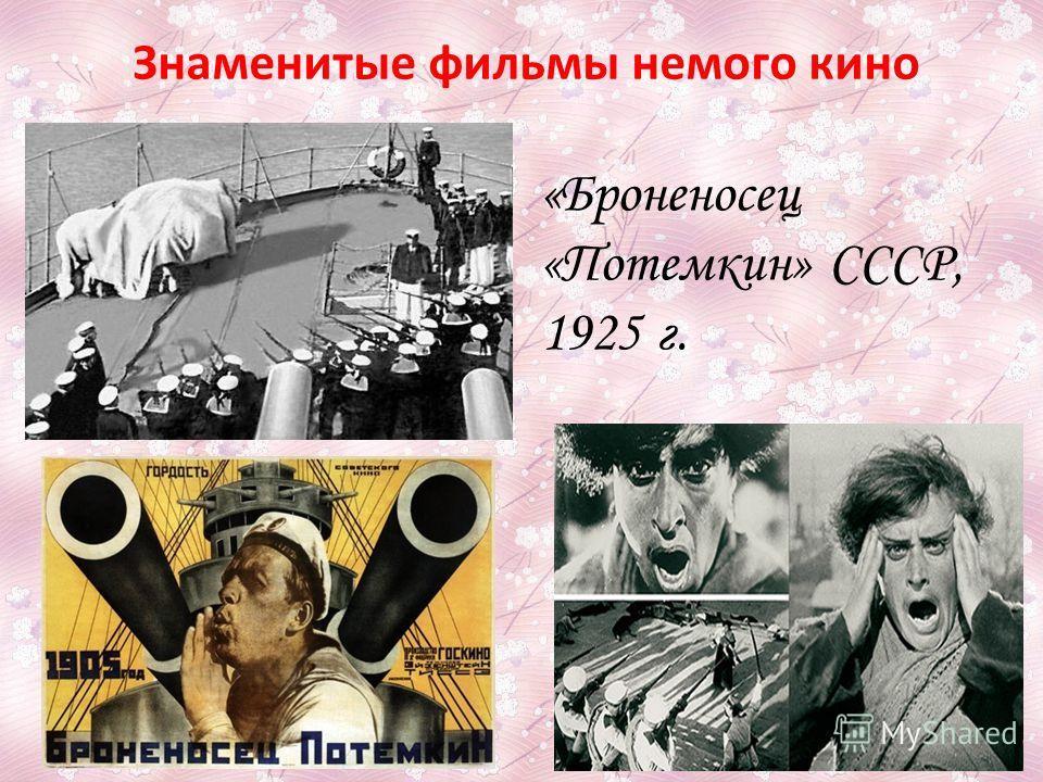 Знаменитые фильмы немого кино «Броненосец «Потемкин» СССР, 1925 г.