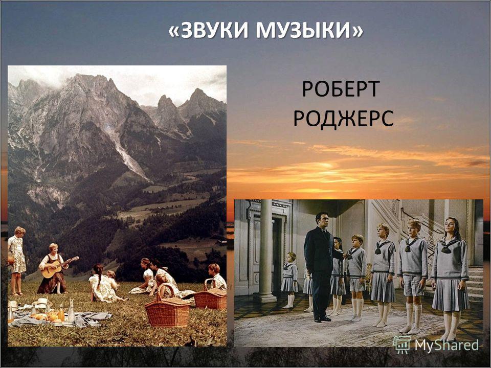 «ЗВУКИ МУЗЫКИ» «ЗВУКИ МУЗЫКИ» РОБЕРТ РОДЖЕРС