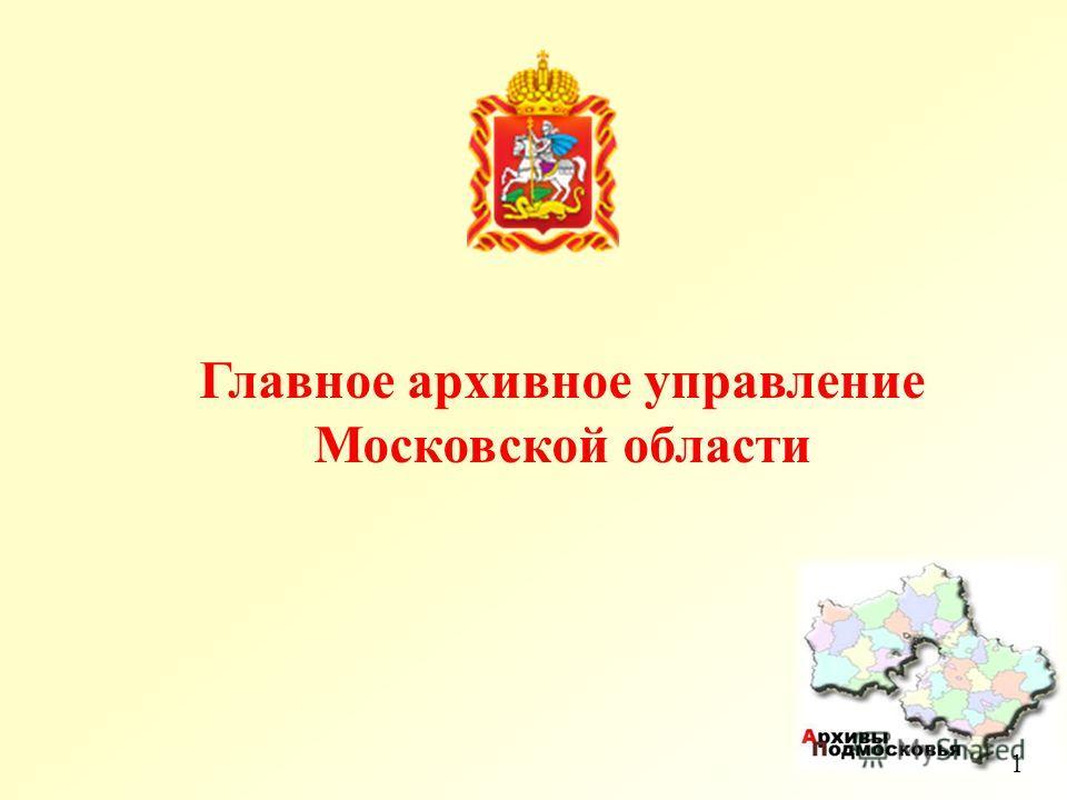 Главное архивное управление Московской области 1