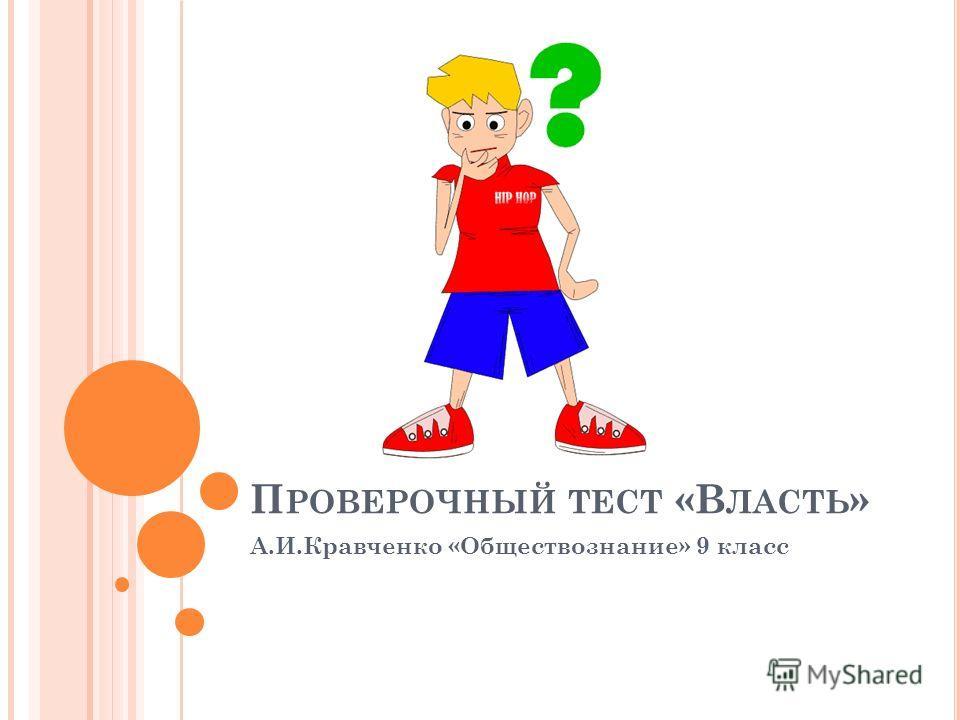 П РОВЕРОЧНЫЙ ТЕСТ «В ЛАСТЬ » А.И.Кравченко «Обществознание» 9 класс