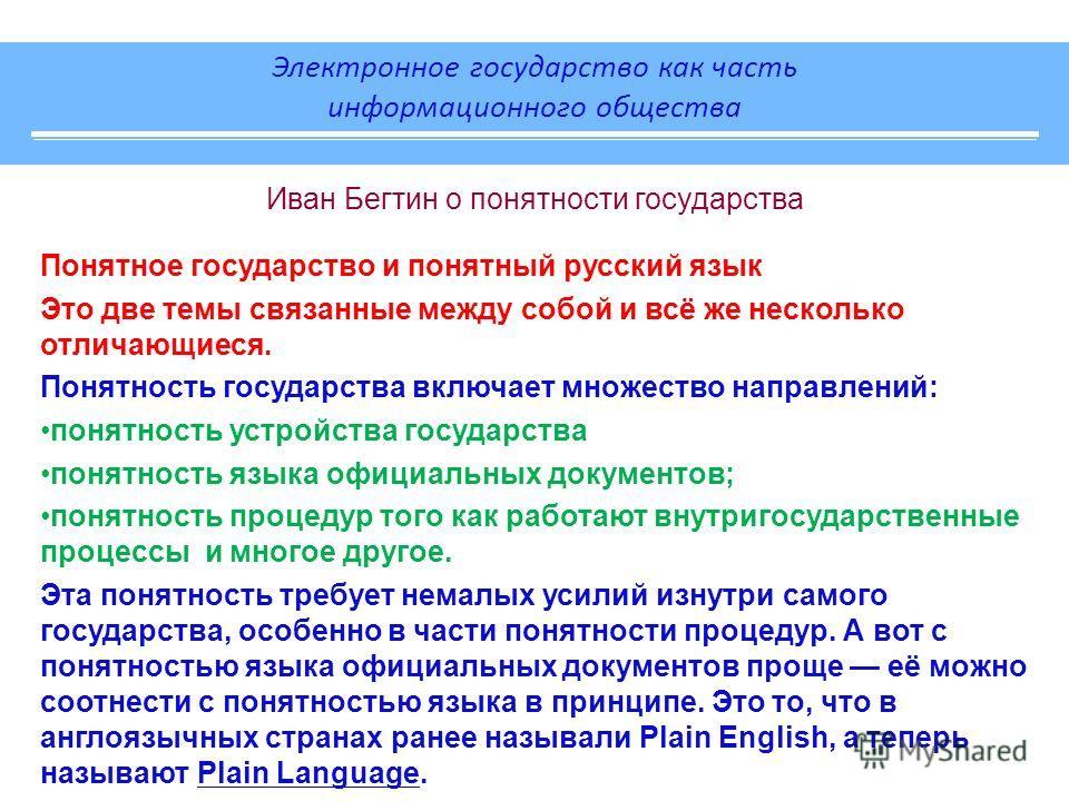 Электронное государство как часть информационного общества Иван Бегтин о понятности государства Понятное государство и понятный русский язык Это две темы связанные между собой и всё же несколько отличающиеся. Понятность государства включает множество