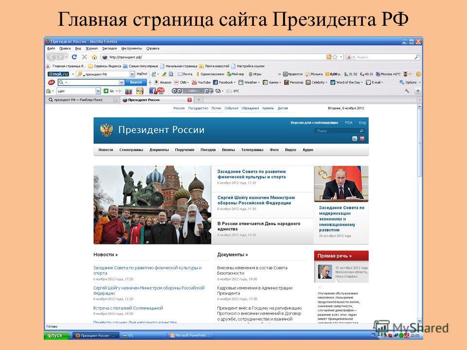 Главная страница сайта Президента РФ