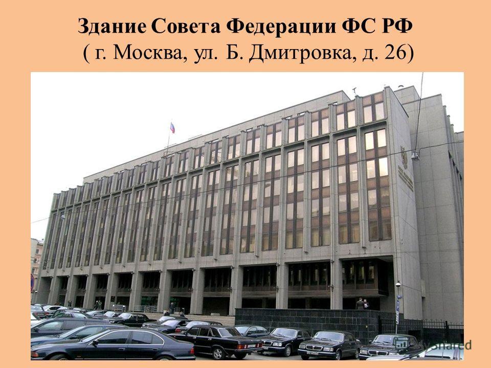 Здание Совета Федерации ФС РФ ( г. Москва, ул. Б. Дмитровка, д. 26)