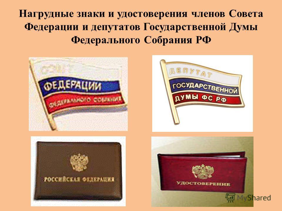 Нагрудные знаки и удостоверения членов Совета Федерации и депутатов Государственной Думы Федерального Собрания РФ