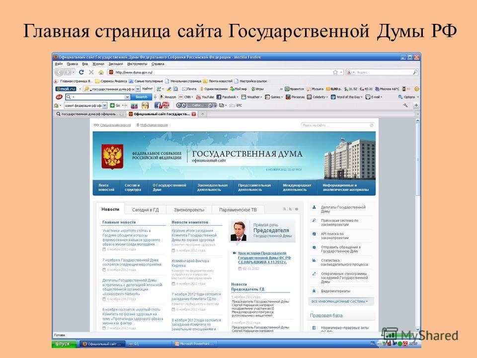 Главная страница сайта Государственной Думы РФ