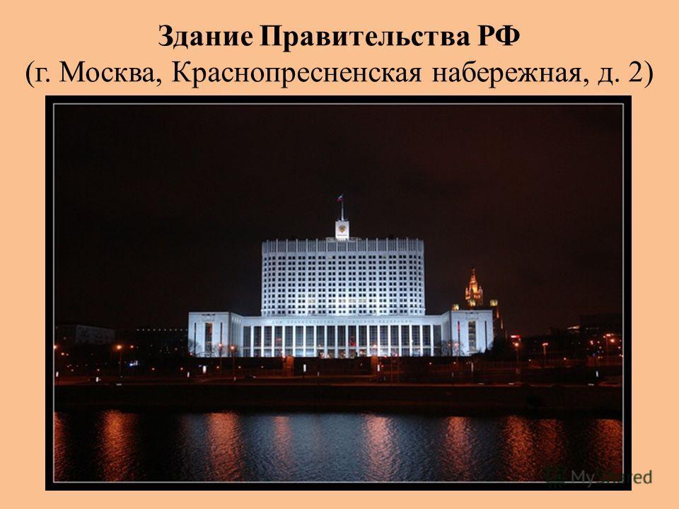 Здание Правительства РФ (г. Москва, Краснопресненская набережная, д. 2)