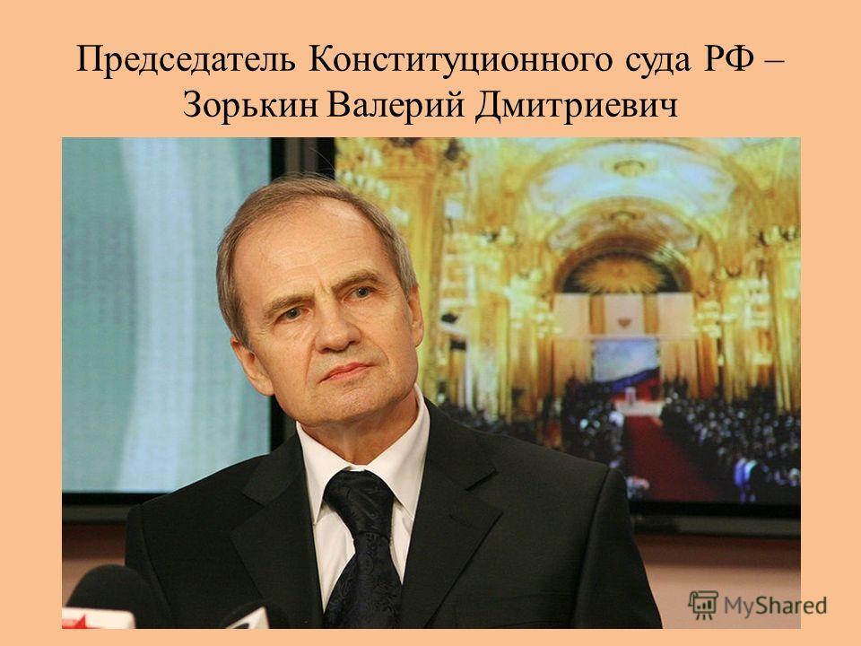 Председатель Конституционного суда РФ – Зорькин Валерий Дмитриевич