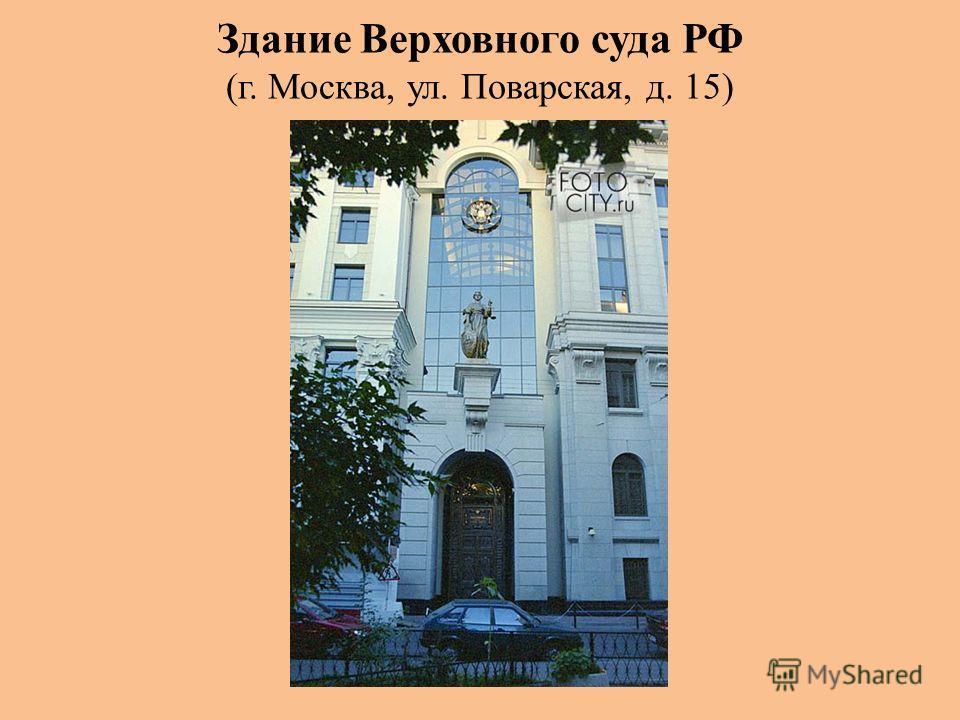 Здание Верховного суда РФ (г. Москва, ул. Поварская, д. 15)