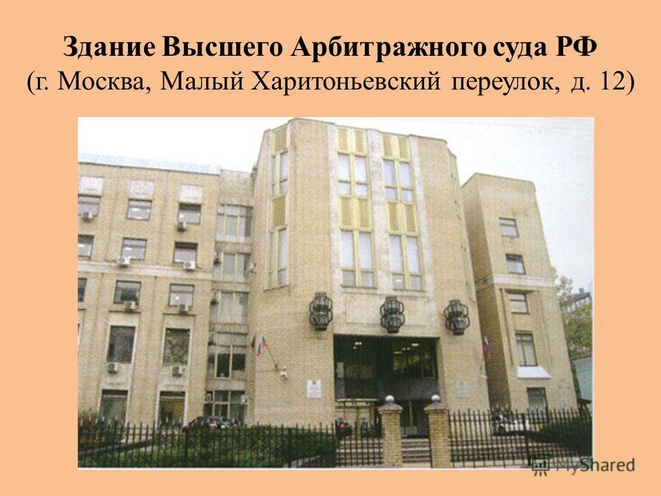 Здание Высшего Арбитражного суда РФ (г. Москва, Малый Харитоньевский переулок, д. 12)
