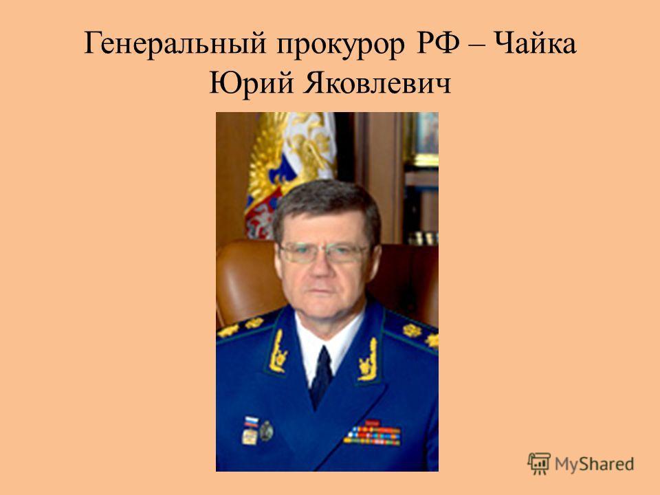 Генеральный прокурор РФ – Чайка Юрий Яковлевич