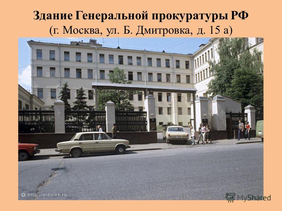 Здание Генеральной прокуратуры РФ (г. Москва, ул. Б. Дмитровка, д. 15 а)