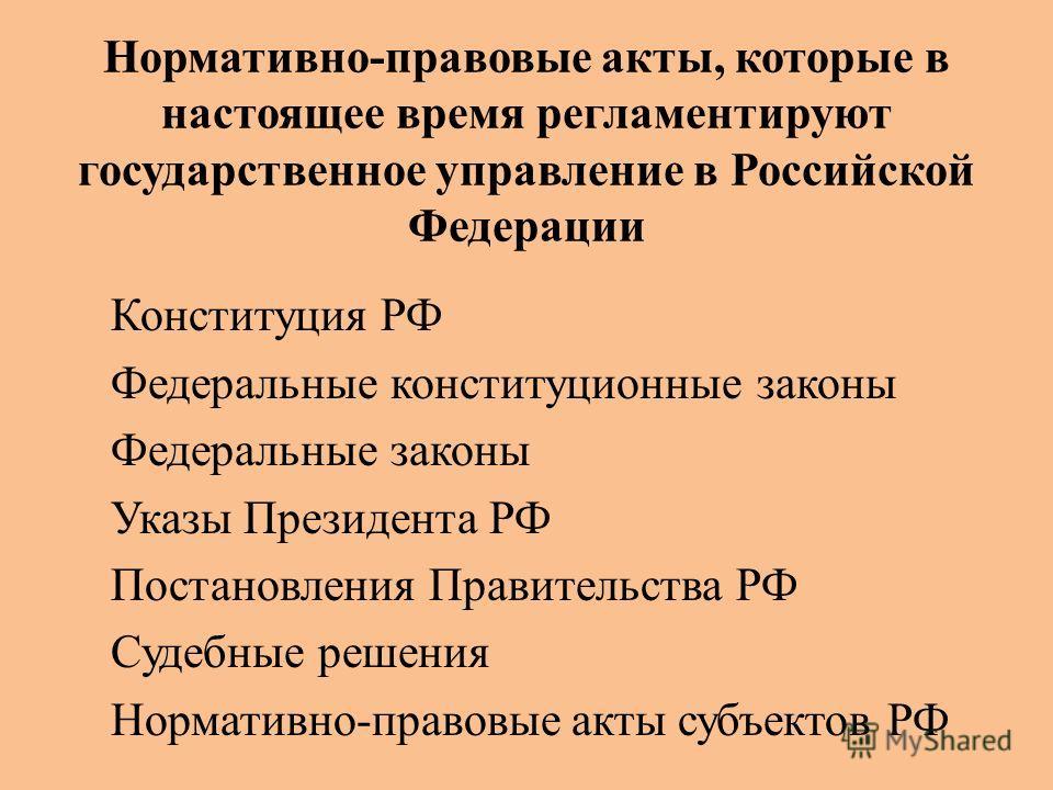 Нормативно-правовые акты, которые в настоящее время регламентируют государственное управление в Российской Федерации Конституция РФ Федеральные конституционные законы Федеральные законы Указы Президента РФ Постановления Правительства РФ Судебные реше
