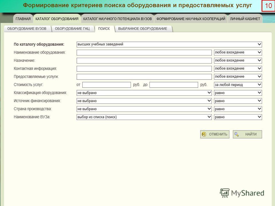 Формирование критериев поиска оборудования и предоставляемых услуг 10