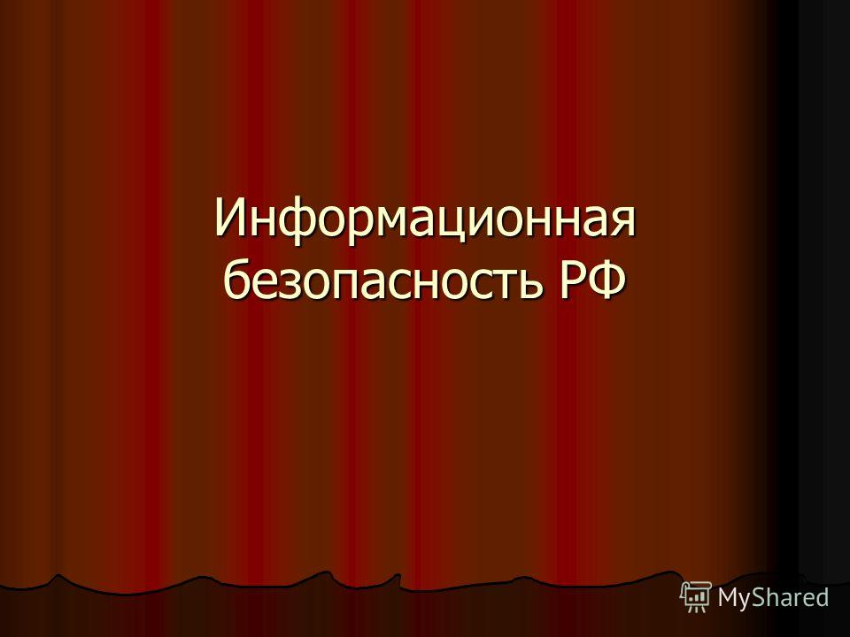 Информационная безопасность РФ