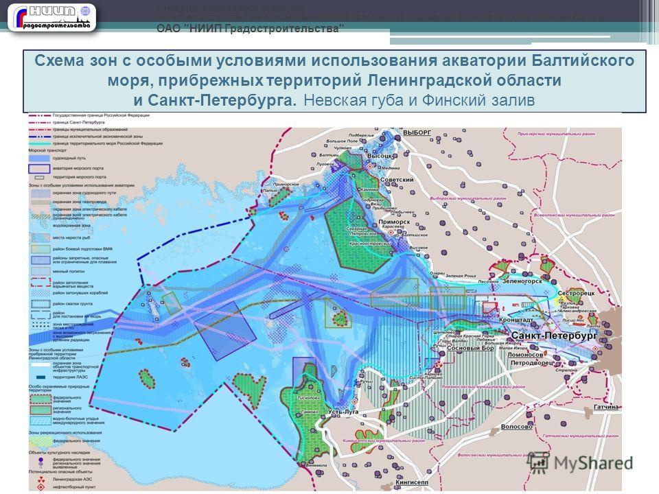 Схема зон с особыми условиями использования акватории Балтийского моря, прибрежных территорий Ленинградской области и Санкт-Петербурга. Невская губа и Финский залив ОТКРЫТОЕ АКЦИОНЕРНОЕ ОБЩЕСТВО НАУЧНО–ИССЛЕДОВАТЕЛЬСКИЙ И ПРОЕКТНЫЙ ИНСТИТУТ ПО РАЗРАБ