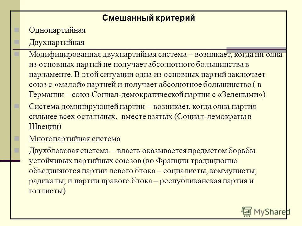 Смешанный критерий Однопартийная Двухпартийная Модифицированная двухпартийная система – возникает, когда ни одна из основных партий не получает абсолютного большинства в парламенте. В этой ситуации одна из основных партий заключает союз с «малой» пар