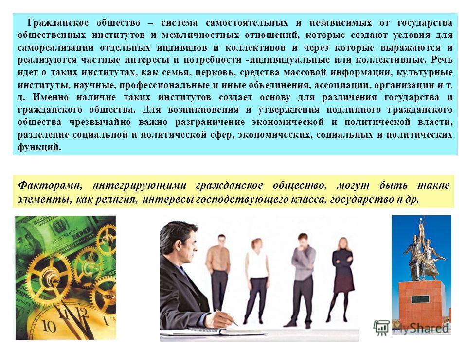 Гражданское общество – система самостоятельных и независимых от государства общественных институтов и межличностных отношений, которые создают условия для самореализации отдельных индивидов и коллективов и через которые выражаются и реализуются частн