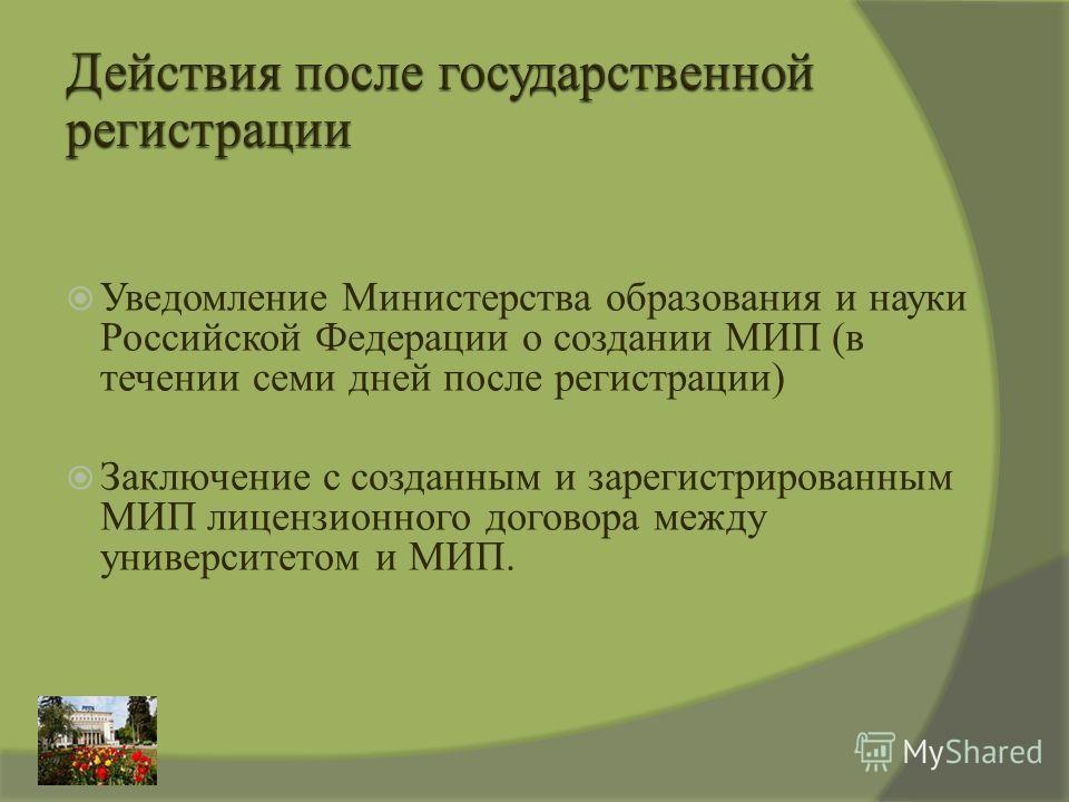 Уведомление Министерства образования и науки Российской Федерации о создании МИП (в течении семи дней после регистрации) Заключение с созданным и зарегистрированным МИП лицензионного договора между университетом и МИП.