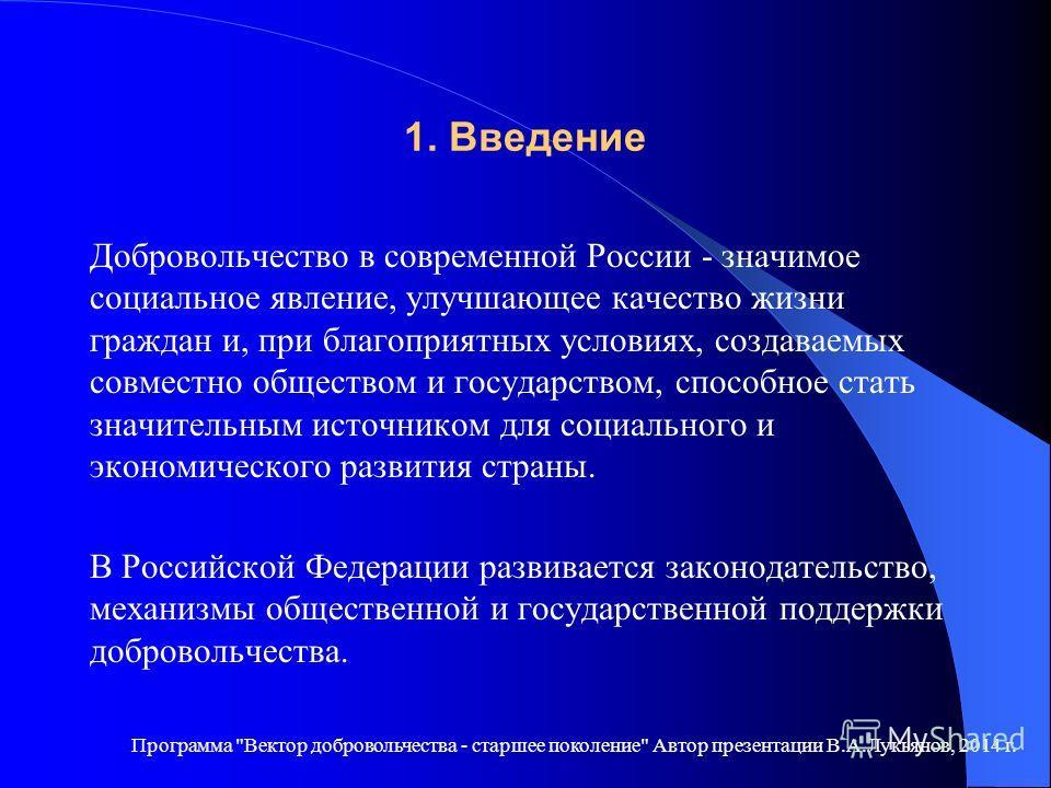 1. Введение Добровольчество в современной России - значимое социальное явление, улучшающее качество жизни граждан и, при благоприятных условиях, создаваемых совместно обществом и государством, способное стать значительным источником для социального и