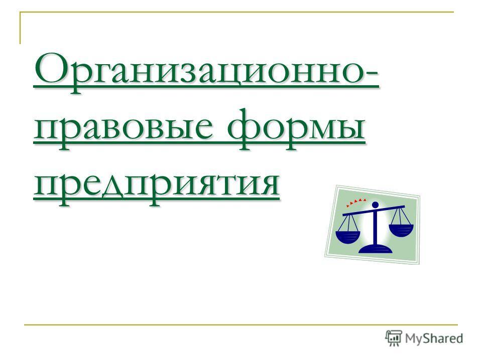 Организационно- правовые формы предприятия