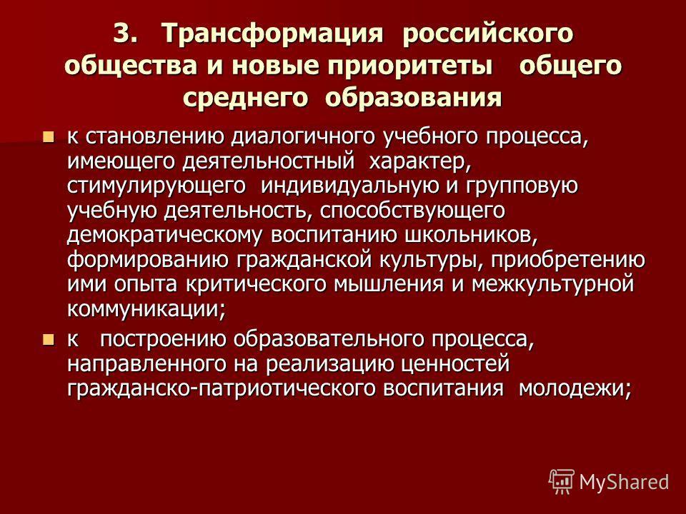 3. Трансформация российского общества и новые приоритеты общего среднего образования к становлению диалогичного учебного процесса, имеющего деятельностный характер, стимулирующего индивидуальную и групповую учебную деятельность, способствующего демок