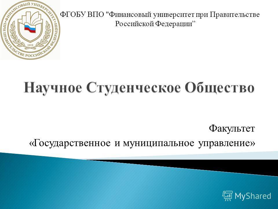 Факультет «Государственное и муниципальное управление» ФГОБУ ВПО Финансовый университет при Правительстве Российской Федерации