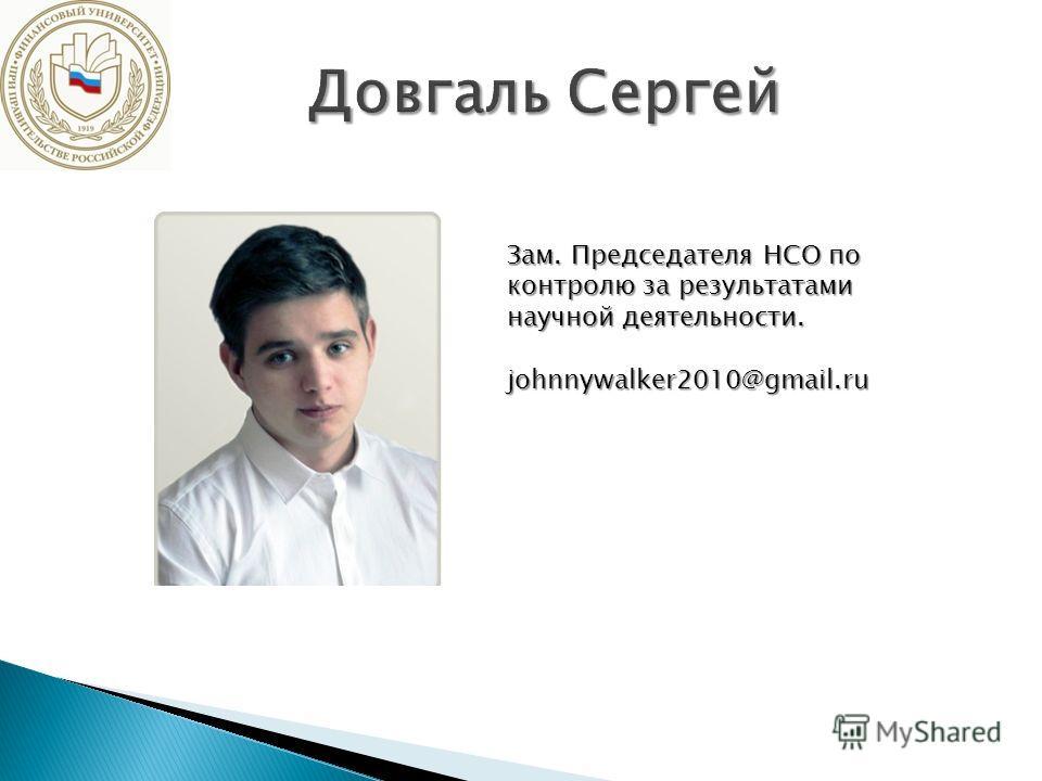Зам. Председателя НСО по контролю за результатами научной деятельности. johnnywalker2010@gmail.ru