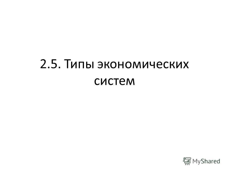 2.5. Типы экономических систем