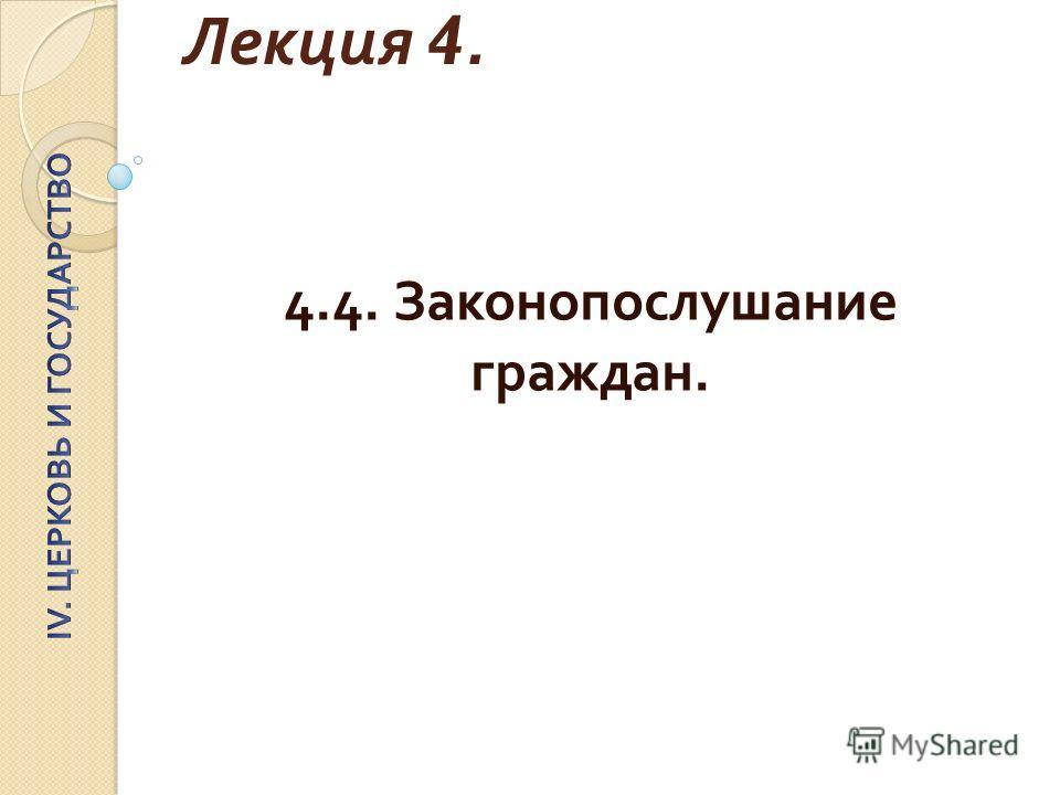 Лекция 4. 4.4. Законопослушание граждан.