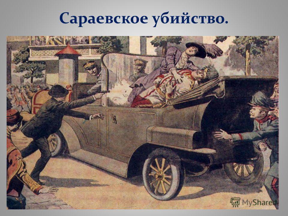 Сараевское убийство.