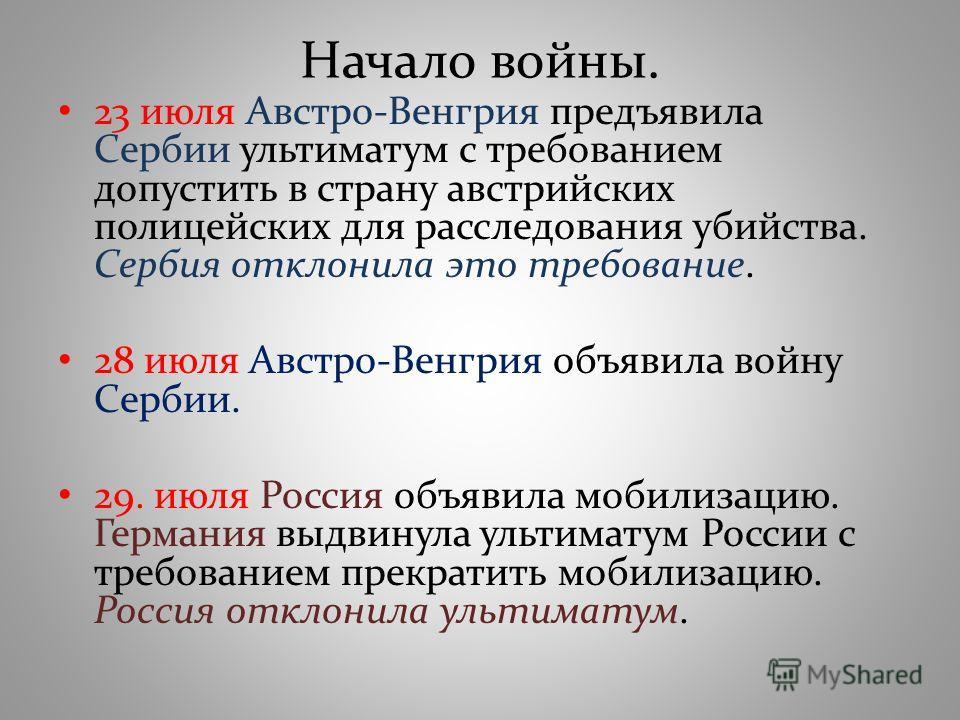 Начало войны. 23 июля Австро-Венгрия предъявила Сербии ультиматум с требованием допустить в страну австрийских полицейских для расследования убийства. Сербия отклонила это требование. 28 июля Австро-Венгрия объявила войну Сербии. 29. июля Россия объя