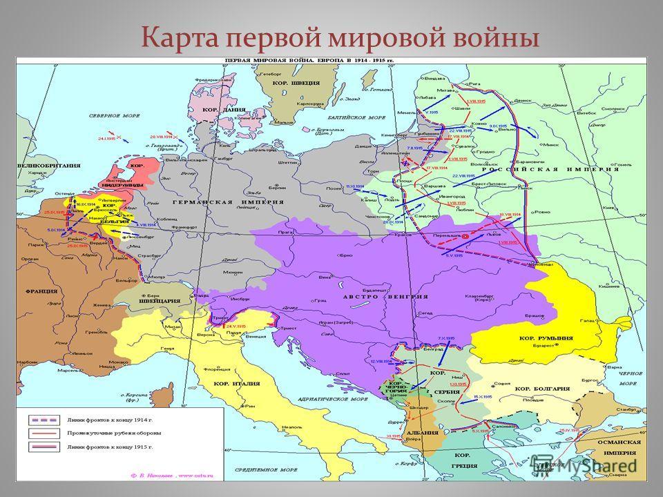 Карта первой мировой войны войны войны.