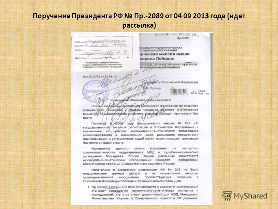 Поручение Президента РФ Пр.-2089 от 04 09 2013 года (идет рассылка)