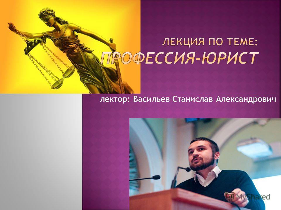лектор: Васильев Станислав Александрович