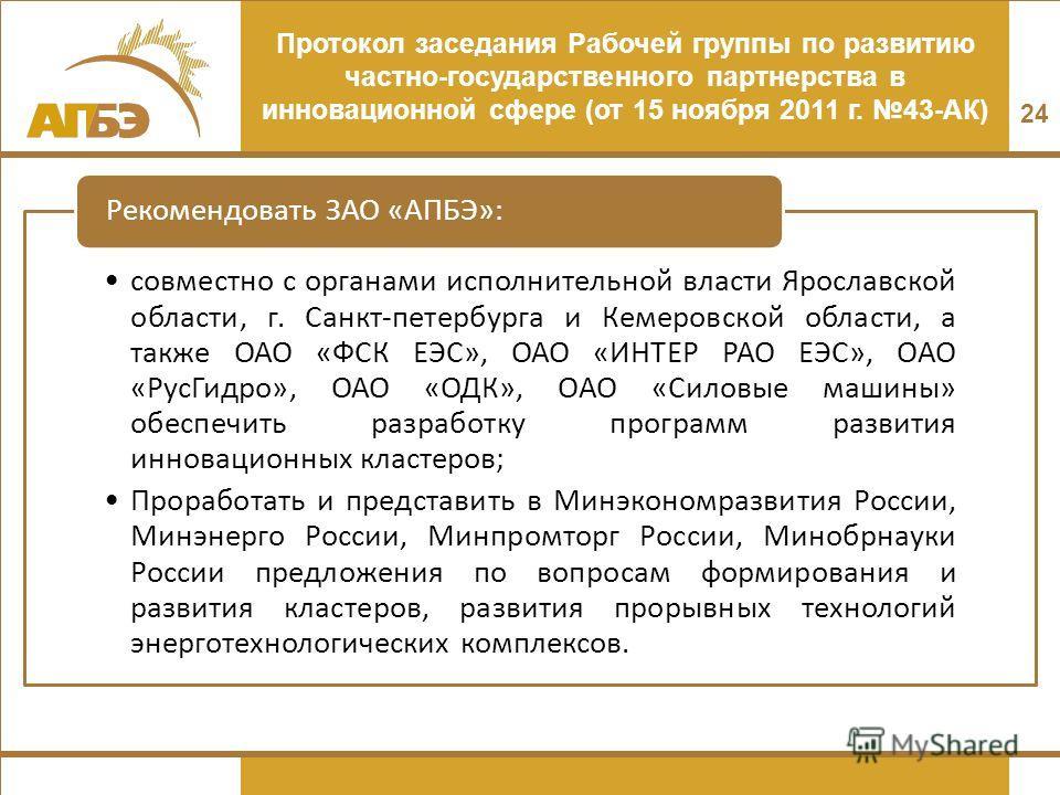 Протокол заседания Рабочей группы по развитию частно-государственного партнерства в инновационной сфере (от 15 ноября 2011 г. 43-АК) 24 совместно с органами исполнительной власти Ярославской области, г. Санкт-петербурга и Кемеровской области, а также