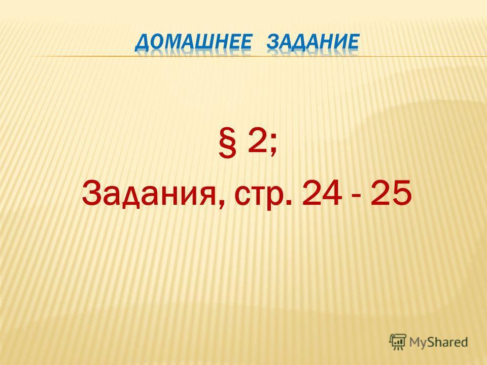 § 2; Задания, стр. 24 - 25